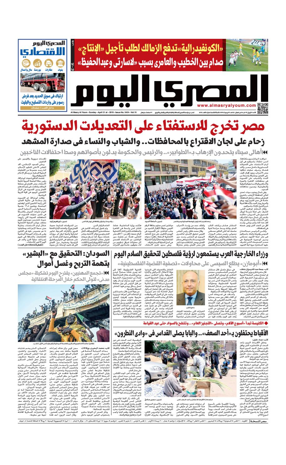 447e1c81f عدد الاحد 21-04-2019 by Al Masry Media Corp - issuu