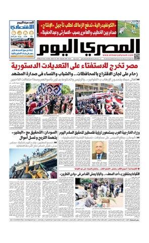 c491e87c81d3f عدد الاحد 21-04-2019 by Al Masry Media Corp - issuu