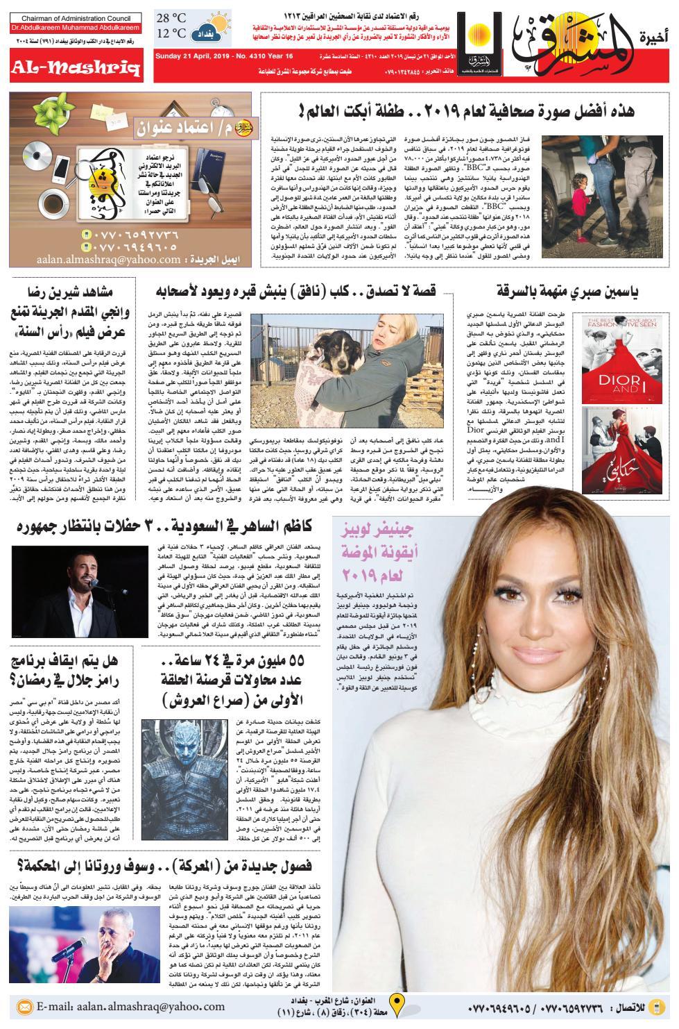 4310 Almashriqnews By Al Mashriq Newspaper Issuu