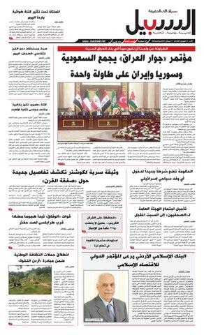 6389b68d59e55 08 04 2017 youm7 by اليوم السابع - issuu