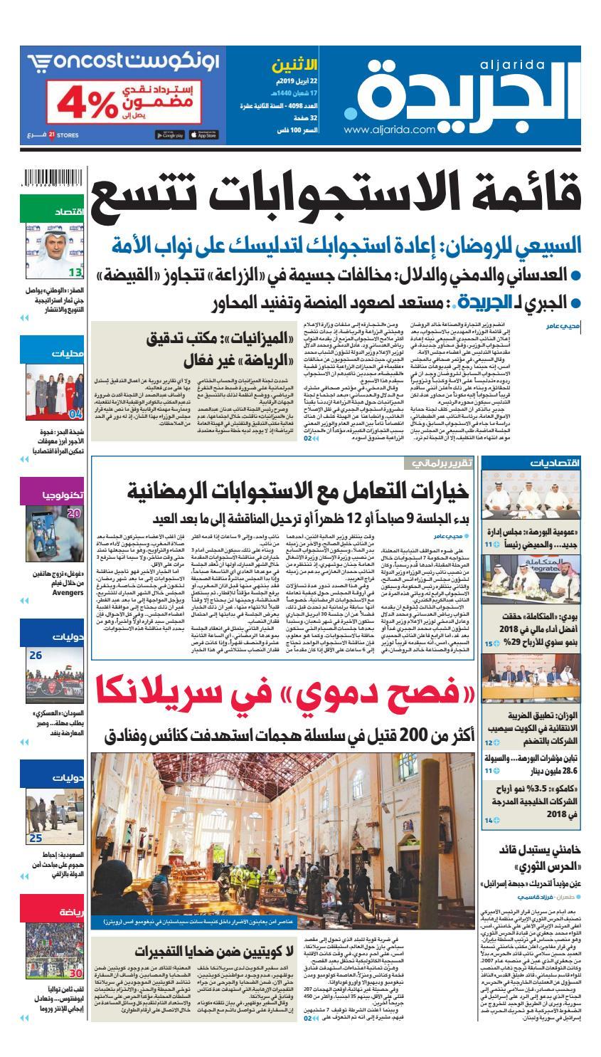 4f72faa44f574 عدد الجريدة الأثنين 22 أبريل 2019 by Aljarida Newspaper - issuu