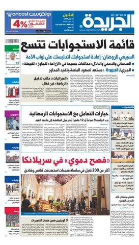 06535eb8c عدد الجريدة الأثنين 22 أبريل 2019 by Aljarida Newspaper - issuu