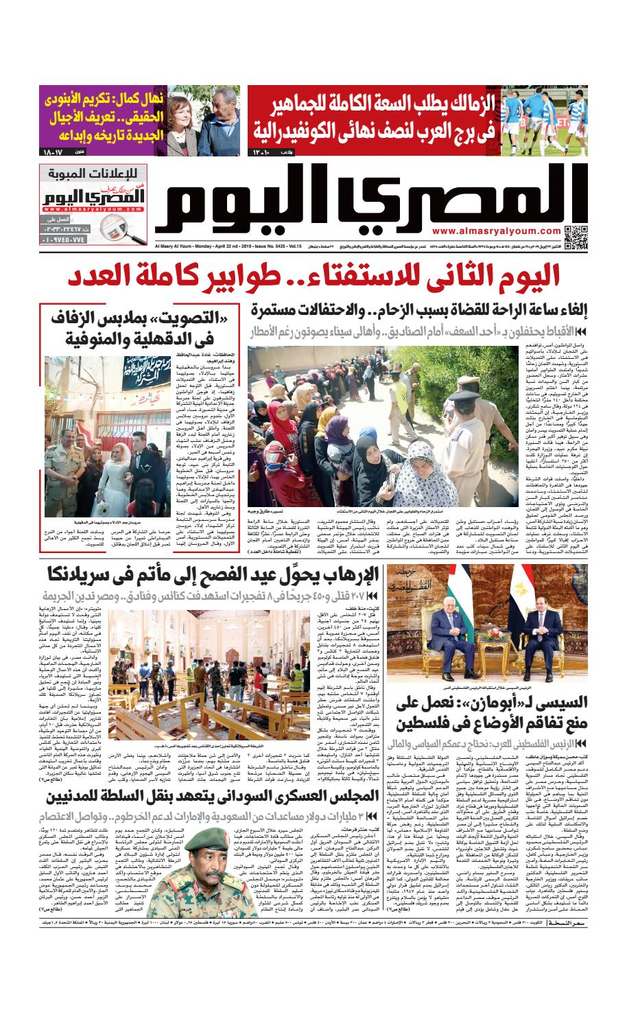 61f334496963f عدد الاثنين 22-04-2019 by Al Masry Media Corp - issuu