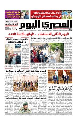 c7c51fd1b عدد الاثنين 22-04-2019 by Al Masry Media Corp - issuu