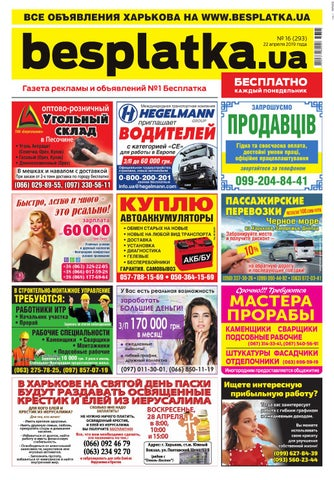 202a78b7b0e62b9 Besplatka #16 Харьков by besplatka ukraine - issuu