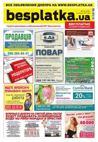 b333943011f Besplatka  16 Днепр by besplatka ukraine - issuu