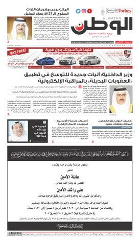 b67b88742 Alwatan 20 APR 2019 by Alwatan_BH - issuu
