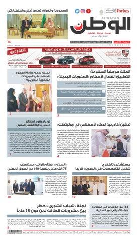 9d7797018 Alwatan 19 APR 2019 by Alwatan_BH - issuu