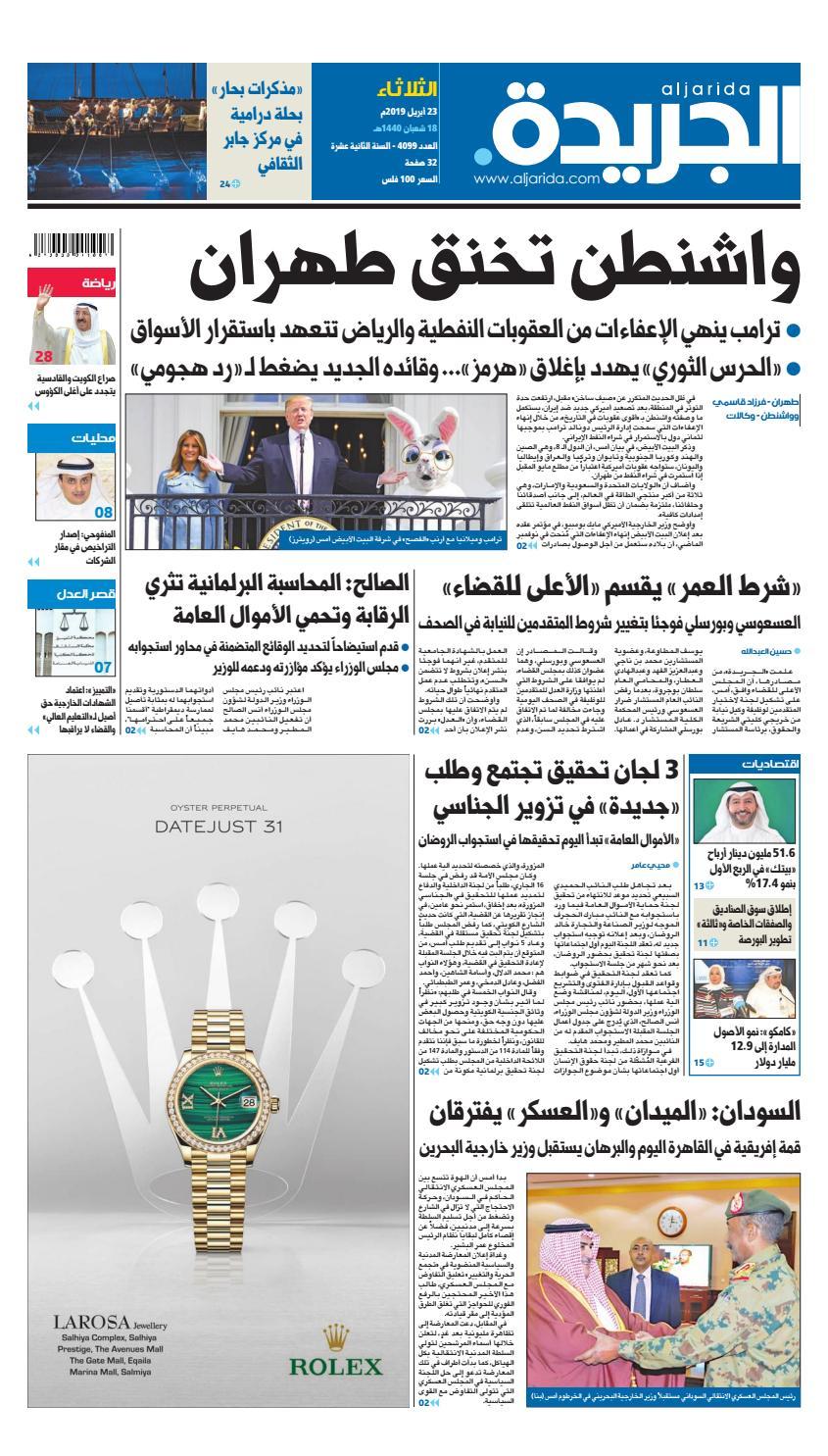 6f671d7f3d81c عدد الجريدة الثلاثاء 23 أبريل 2019 by Aljarida Newspaper - issuu