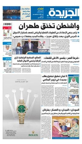 0f9b4d21a01dc عدد الجريدة الثلاثاء 23 أبريل 2019 by Aljarida Newspaper - issuu