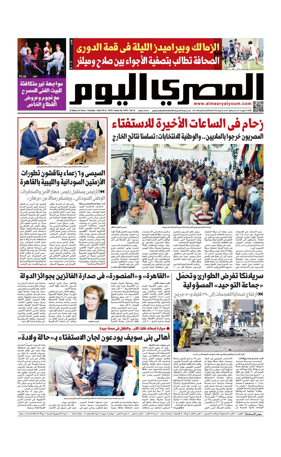 794b76a25ee19 عدد الثلاثاء 23-04-2019 by Al Masry Media Corp - issuu