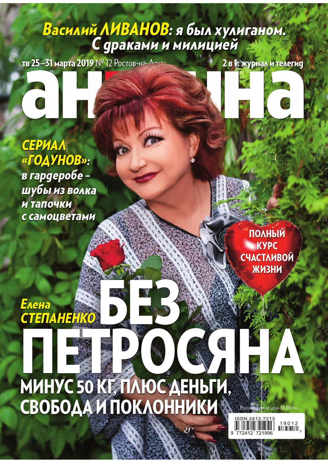 Секс С Надеждой Меньшовой – Любовные Авантюры (2004)