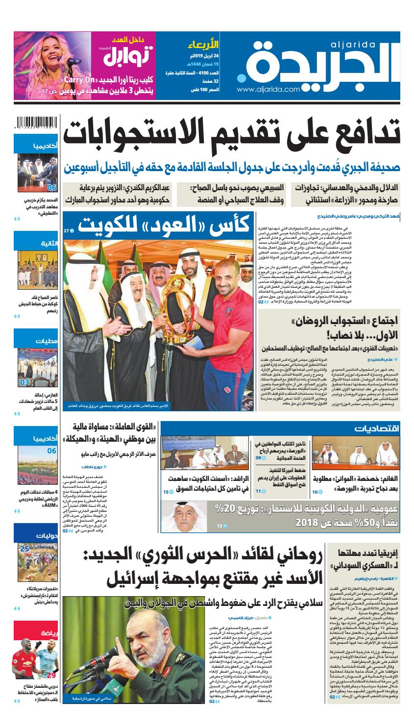 b5ee85097 عدد الجريدة الاربعاء 24 أبريل 2019 by Aljarida Newspaper - issuu