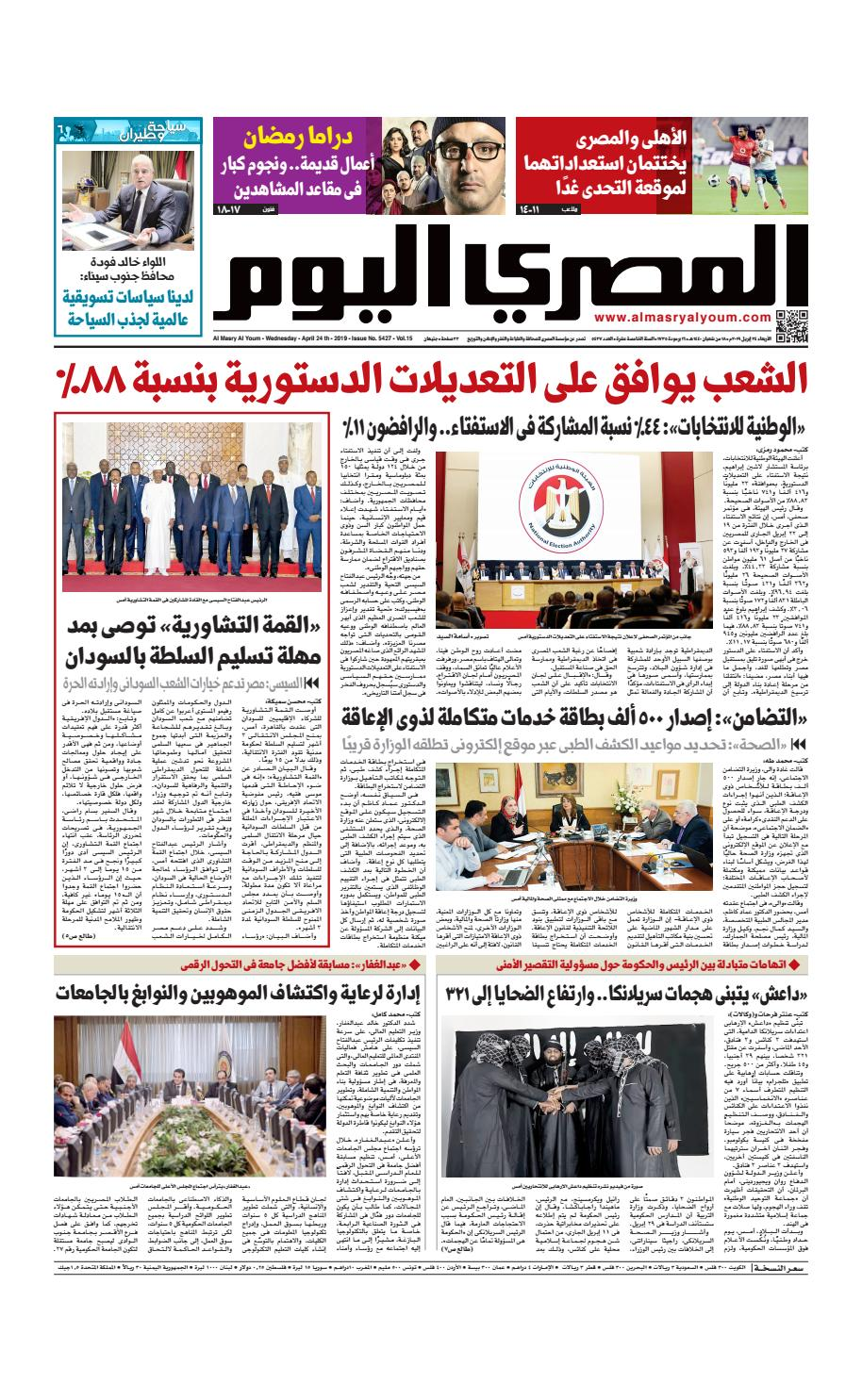 1ba1ed26b عدد الاربعاء 24-04-2019 by Al Masry Media Corp - issuu