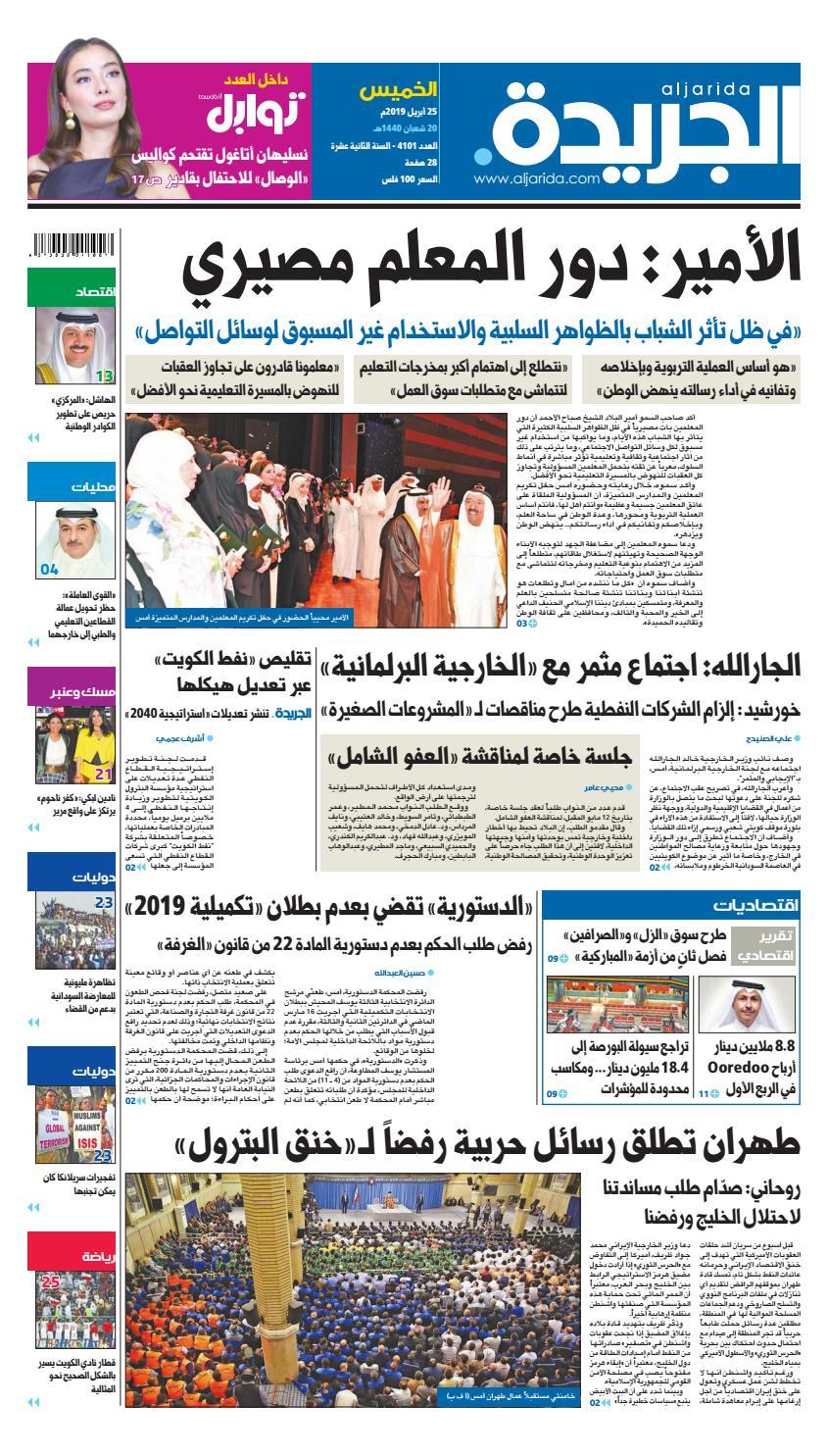 5ec88a75f عدد الجريدة الخميس 25 أبريل 2019 by Aljarida Newspaper - issuu