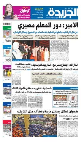 dcb76ac6664c3 عدد الجريدة الخميس 25 أبريل 2019 by Aljarida Newspaper - issuu