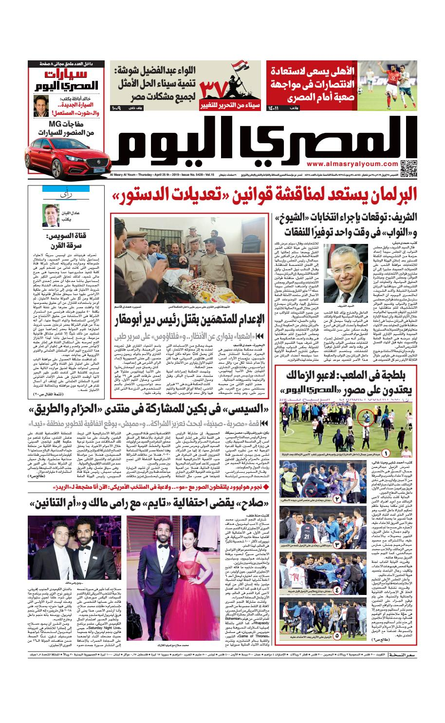ceb9d4dbe1286 عدد الخميس 25 4 2019 by Al Masry Media Corp - issuu