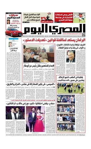 e36377285 عدد الخميس 25/4/2019 by Al Masry Media Corp - issuu