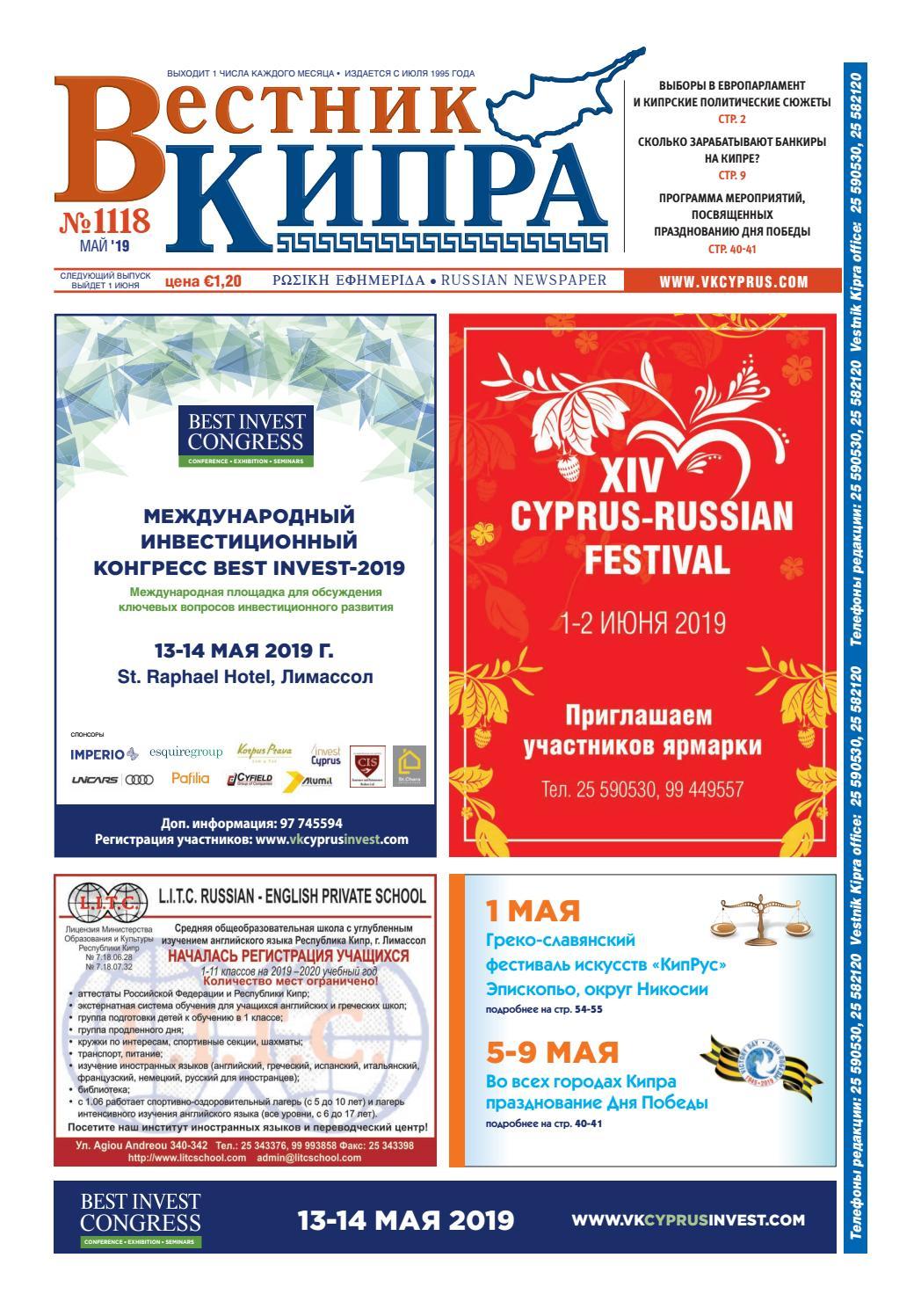 вестник кипра 1118 By вестник кипра Issuu