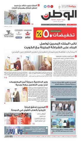 238f93997 Alwatan 25 APR 2019 by Alwatan_BH - issuu