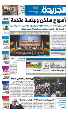 dc0daf8adb67f عدد الجريدة الجمعة 26 أبريل 2019 by Aljarida Newspaper - issuu