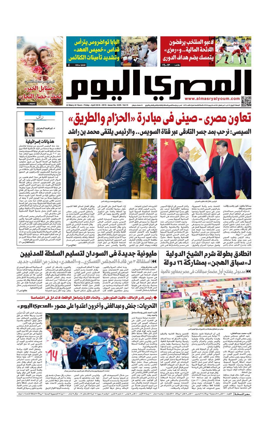 711122f921306 عدد الجمعة 26 4 2019 by Al Masry Media Corp - issuu