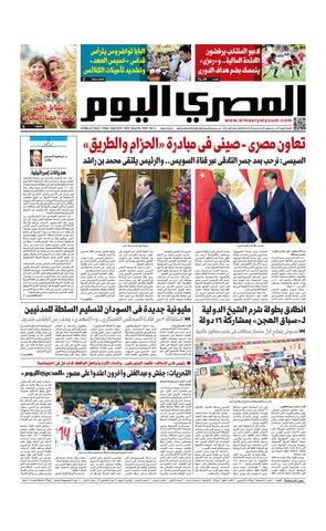 e7b4b7aaf عدد الجمعة 26/4/2019 by Al Masry Media Corp - issuu