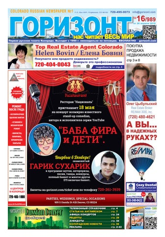 a6df1b9ea34e8 Горизонт 16/989 by Gorizont Russian Newspaper - issuu