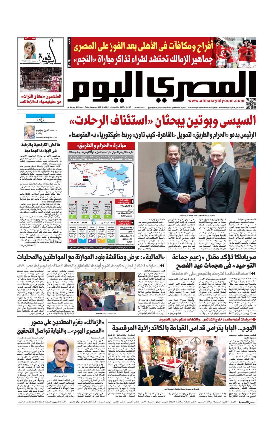 62c322774 عدد السبت 27-04-2019 by Al Masry Media Corp - issuu