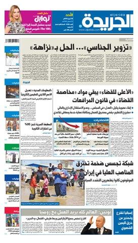 f0e695aff عدد الجريدة الاحد 28 أبريل 2019 by Aljarida Newspaper - issuu