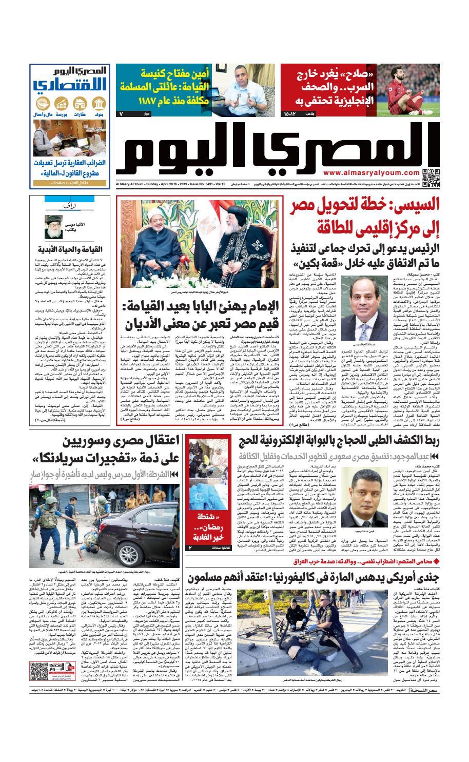27c2e62b62f8c عدد الاحد 28-04-2019 by Al Masry Media Corp - issuu