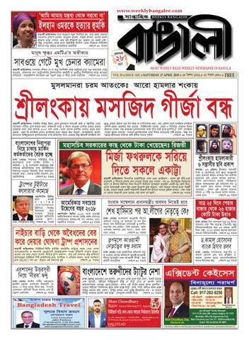 Weekly Bangalee - April 27, 2019 by Weekly Bangalee - issuu
