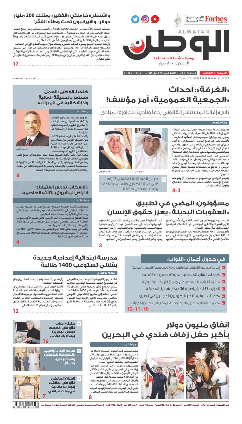 0e27862b1 Alwatan 27 APR 2019 by Alwatan_BH - issuu