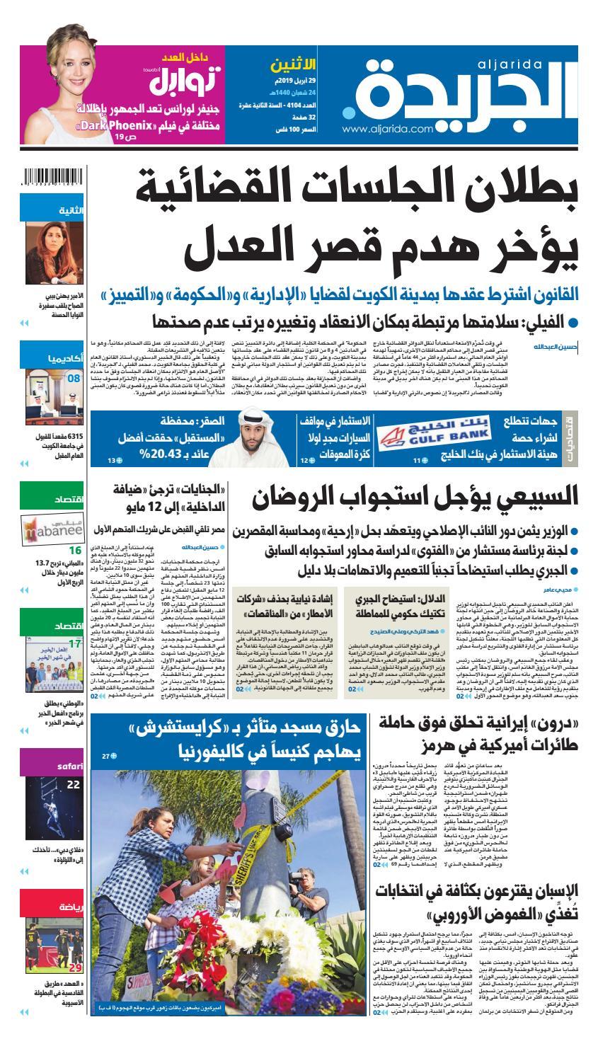 8af41835b عدد الجريدة الاثنين 29 أبريل 2019 by Aljarida Newspaper - issuu
