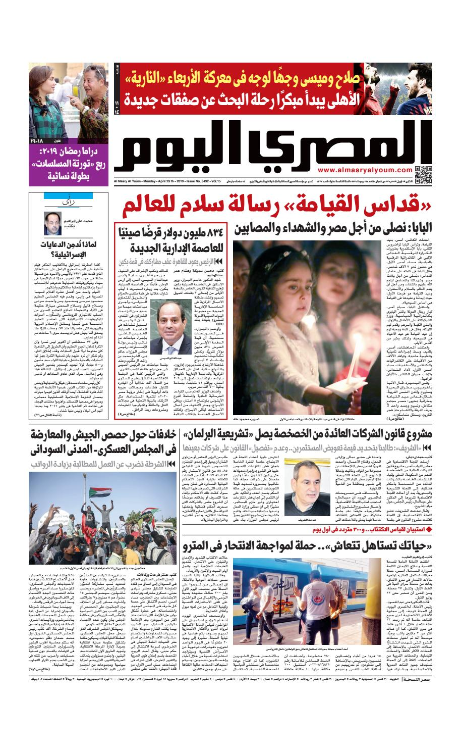 11283064b3e72 الاثنين 29-04-2019 by Al Masry Media Corp - issuu