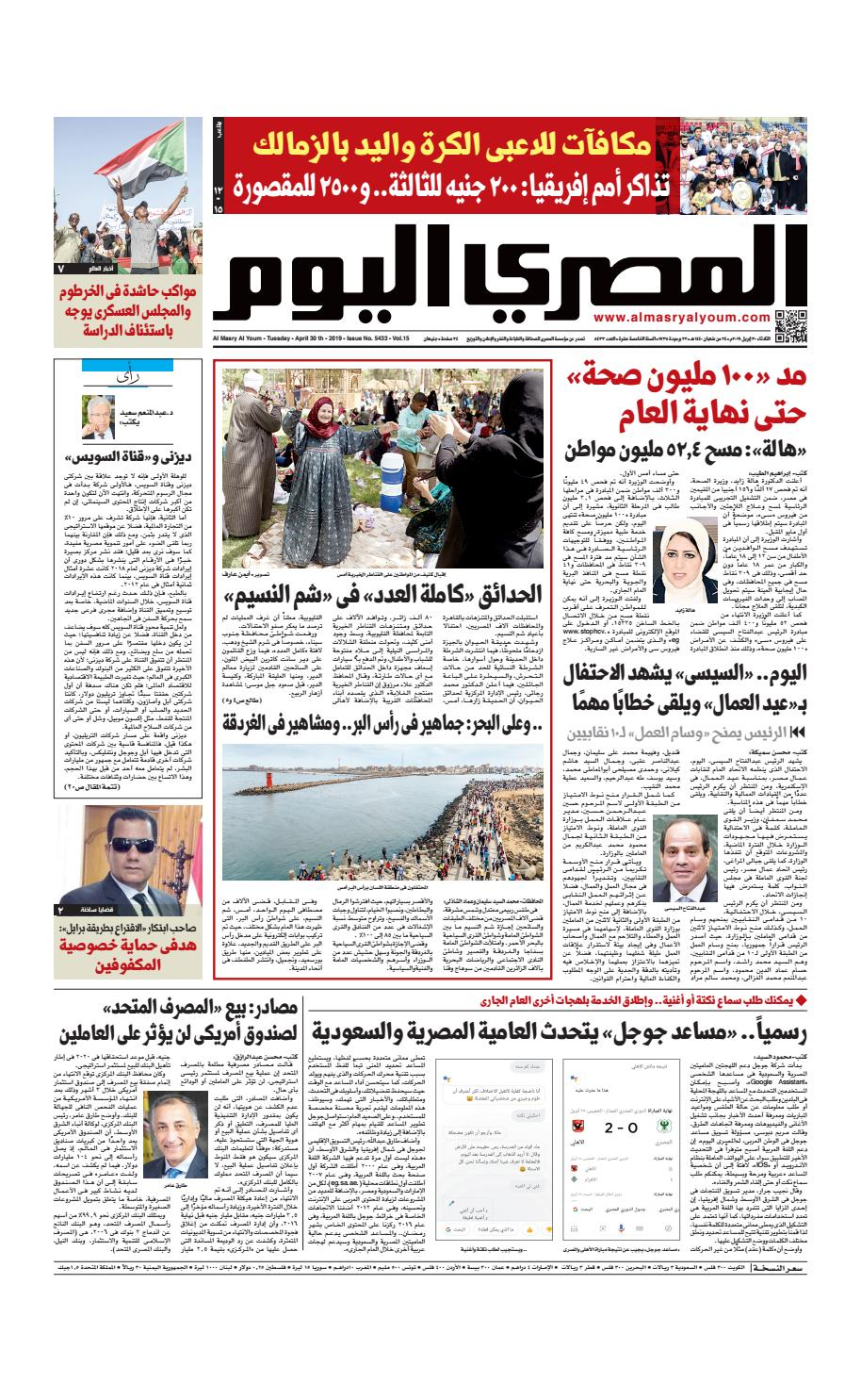 e3ae9463f عدد الثلاثاء 30-04-2019 by Al Masry Media Corp - issuu