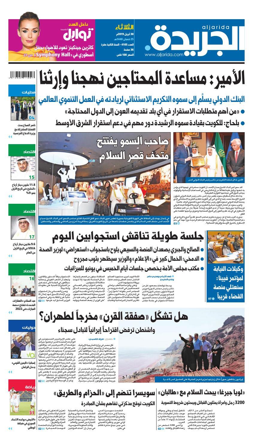 e6e608d19 عدد الجريدة الثلاثاء 30 أبريل 2019 by Aljarida Newspaper - issuu