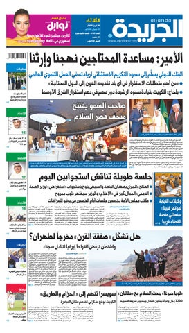4f04476919f4d عدد الجريدة الثلاثاء 30 أبريل 2019 by Aljarida Newspaper - issuu