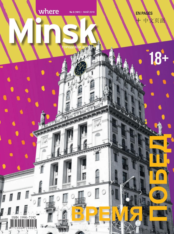 1a03df0fa9d where Minsk -may 2019 161 by where Minsk - issuu