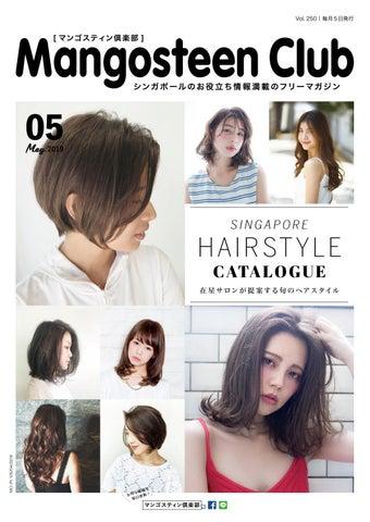 c4c85c36905b Mangosteen Club vol. 249 April 2019 by Mangosteen Club - issuu
