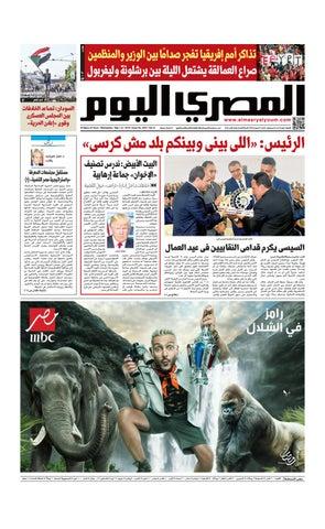 f3c316a7e عدد الاثنين 08-04-2019 by Al Masry Media Corp - issuu