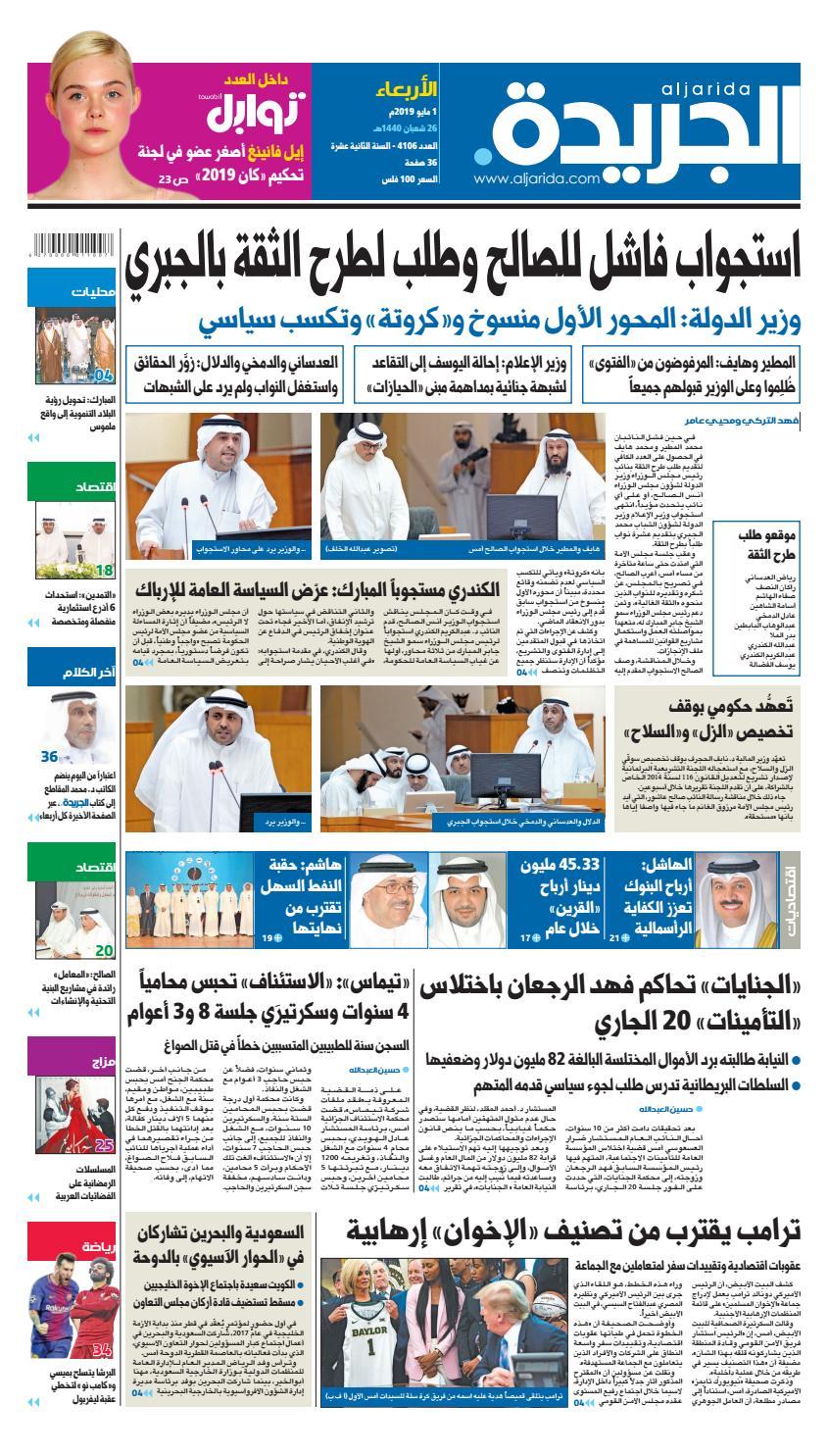 d8353e81220ca عدد الجريدة الأحد 01 مايو 2019 by Aljarida Newspaper - issuu