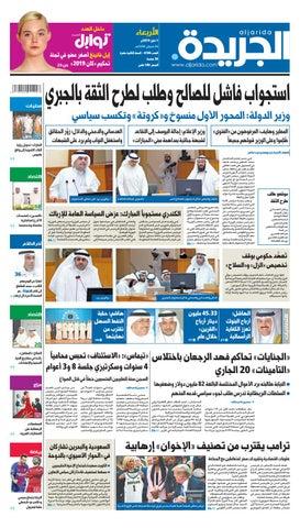 e63f2c158 عدد الجريدة الأحد 01 مايو 2019 by Aljarida Newspaper - issuu
