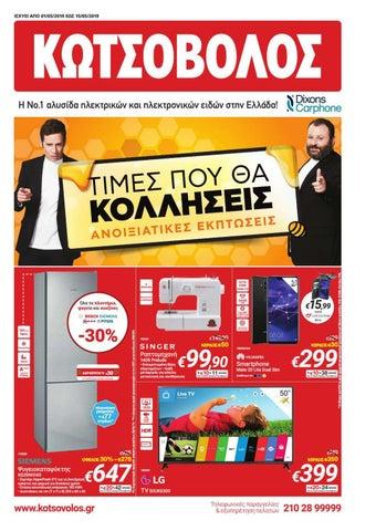 2f076fecf5b9 Κωτσόβολος φυλλάδια προσφορών με ηλεκτρικές οικιακές συσκευές