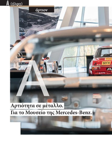 Page 24 of Inside Mercedes-Benz Museum