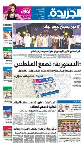 bc63c8262 عدد الجريدة 02 مايو 2016 by Aljarida Newspaper - issuu