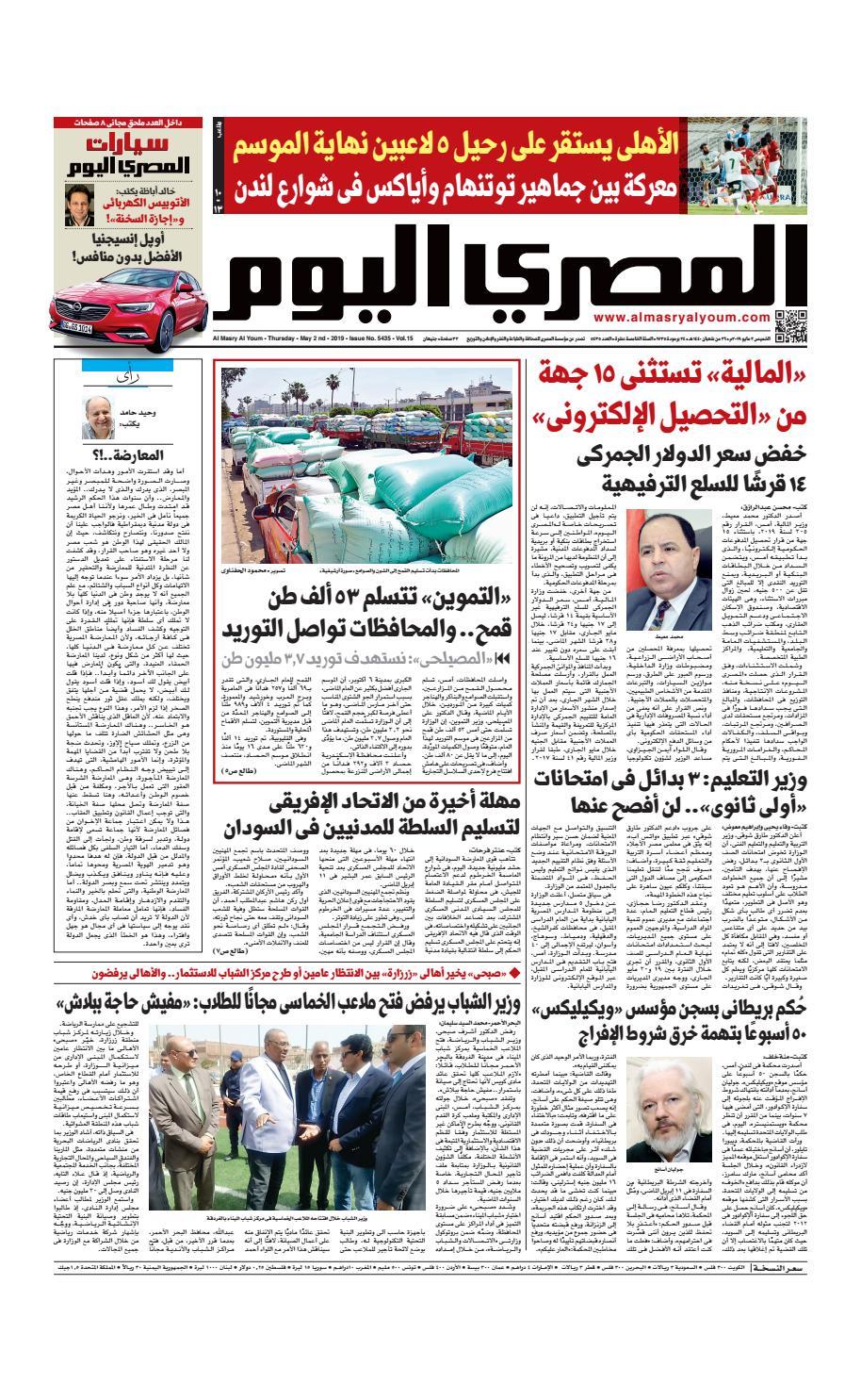 2cc4ea818 عدد الخميس 2مايو2019 by Al Masry Media Corp - issuu
