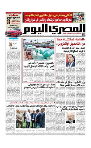 4969e015a عدد الخميس 18/4/2019 by Al Masry Media Corp - issuu