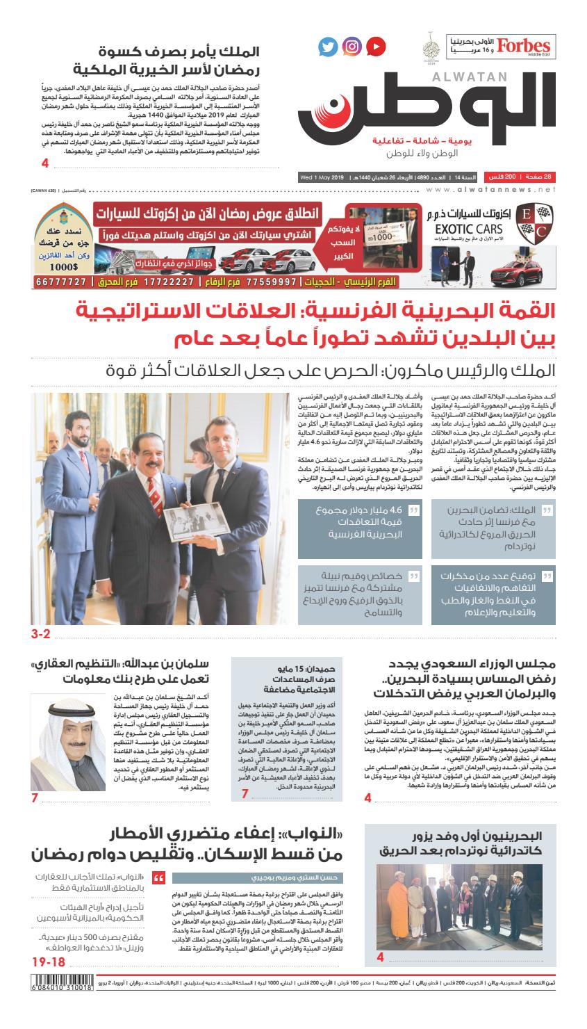 ed83958d3 Alwatan 01 MAY 2019 by Alwatan_BH - issuu