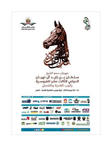 588d05def Turath_232_FEB_2019 تراث الإمارات فبراير by SBZC Mags - issuu